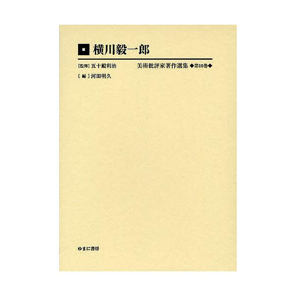 美術批評家著作選集 第10巻 復刻/五十殿利治