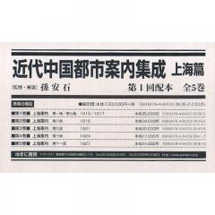 近代中国都市案内集成 上海篇 第1回配本 5巻セット/孫安石
