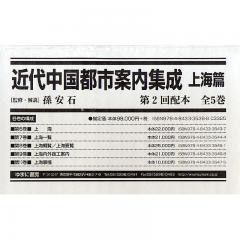 近代中国都市案内集成 上海篇 第2回配本 5巻セット/孫安石