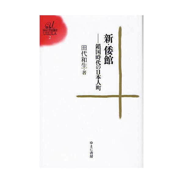 新・倭館 鎖国時代の日本人町/田代和生
