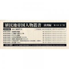 植民地帝国人物叢書 満洲編 第2回配本 7巻セット/加藤聖文