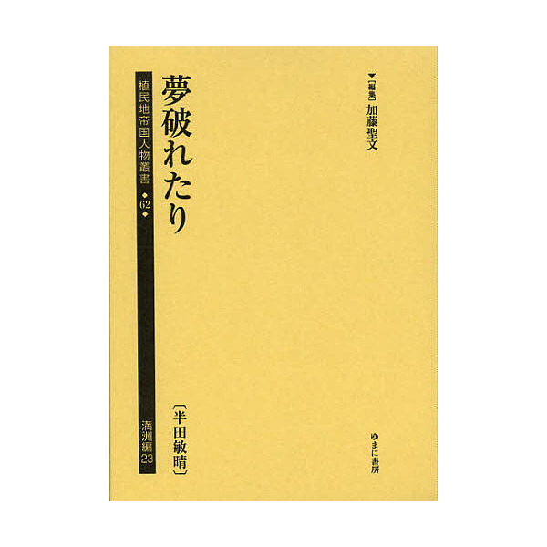 植民地帝国人物叢書 62満洲編23 復刻/加藤聖文