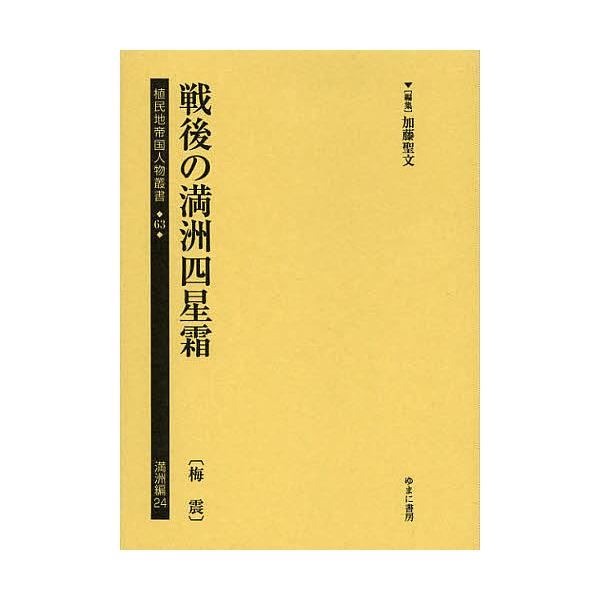 植民地帝国人物叢書 63満洲編24 復刻/加藤聖文