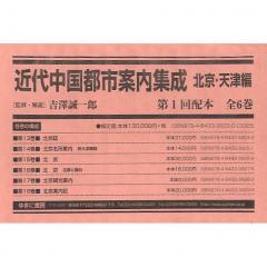 近代中国都市案内集成 北京・天津編 復刻 第1回配本 6巻セット/吉澤誠一郎