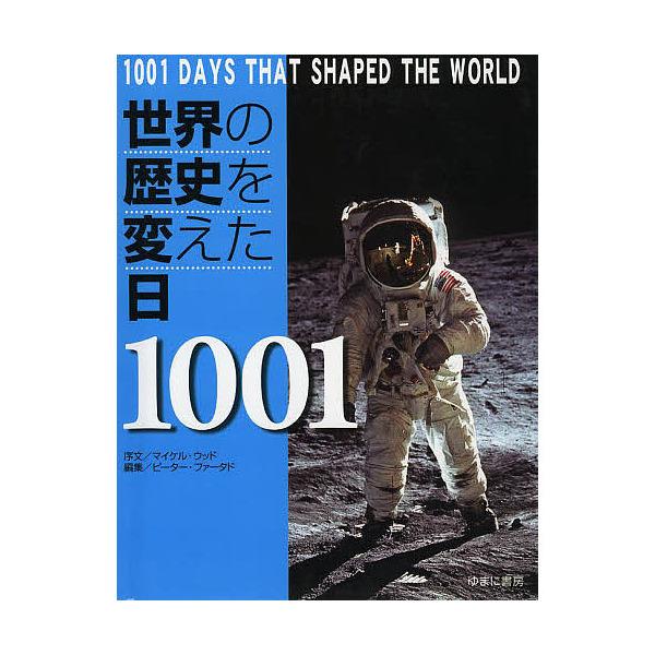 世界の歴史を変えた日1001/ピーター・ファータド/荒井理子/中村安子