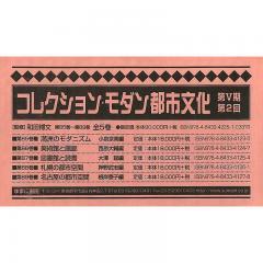 コレクション・モダン都市文化 第5期 第2回配本 第85巻~第89巻 5巻セット/和田博文