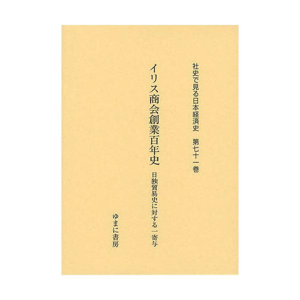 社史で見る日本経済史 第71巻 復刻