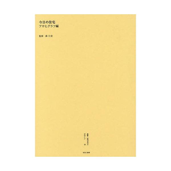 叢書・近代日本のデザイン 58 復刻版/森仁史