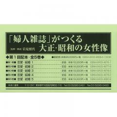 「婦人雑誌」がつくる大正・昭和の女性像 第1回配本 5巻セット/岩見照代