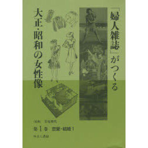 「婦人雑誌」がつくる大正・昭和の女性像 第1巻/岩見照代
