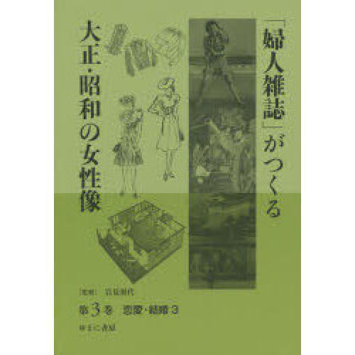 「婦人雑誌」がつくる大正・昭和の女性像 第3巻/岩見照代