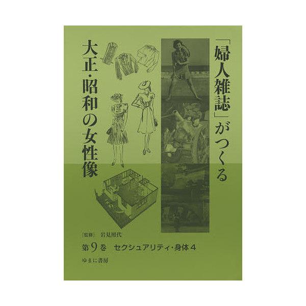 「婦人雑誌」がつくる大正・昭和の女性像 第9巻/岩見照代