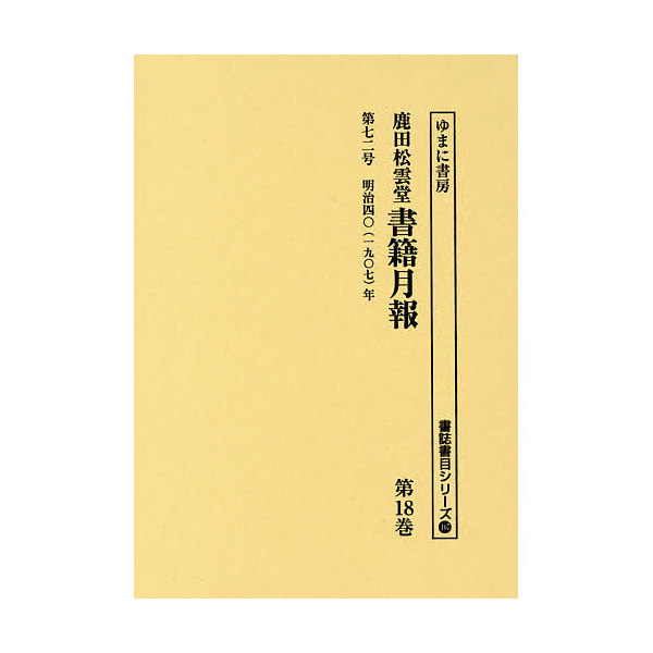 鹿田松雲堂書籍月報 第18巻 復刻