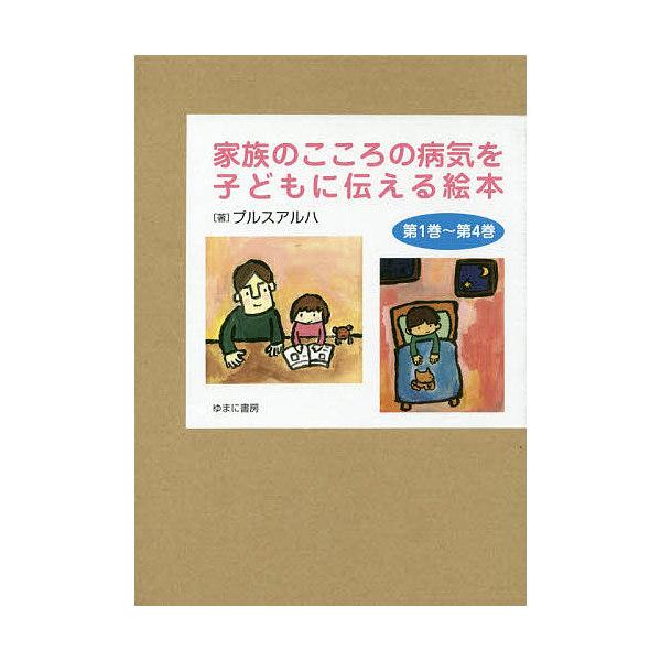 家族のこころの病気を子どもに伝える絵本 4巻セット/プルスアルハ