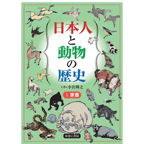 日本人と動物の歴史 1/小宮輝之