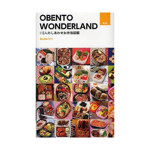 OBENTO WONDERLAND 112人のしあわせお弁当図鑑/BerettaP-11/写真の学校東京写真学園/レシピ