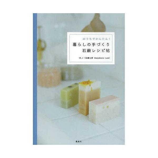 おうちでかんたん!暮らしの手づくり石鹸レシピ帖/ホノ