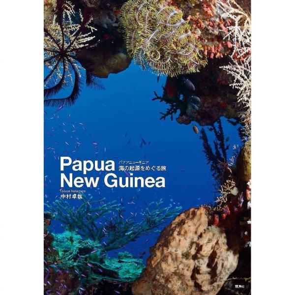 パプアニューギニア海の起源をめぐる旅 Papua New Guinea/中村卓哉