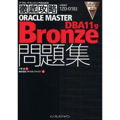 ORACLE MASTER Bronze DBA11g問題集 試験番号1Z0-018J/小林圭/ソキウス・ジャパン