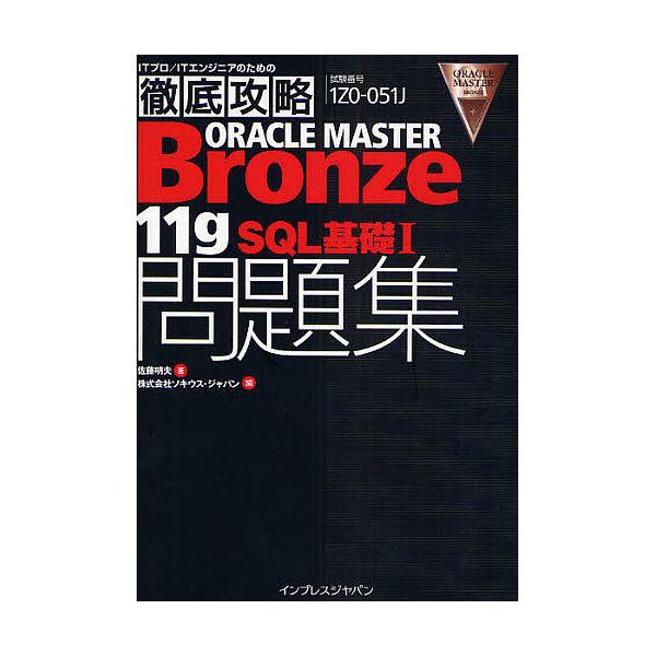 ORACLE MASTER Bronze 11g SQL基礎1問題集 試験番号1Z0-051J/佐藤明夫/ソキウス・ジャパン