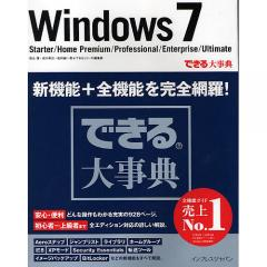 Windows7 Starter/Home Premium/Professional/Enterprise/Ultimate/羽山博
