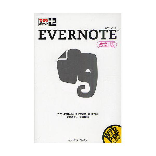 EVERNOTE/コグレマサト/いしたにまさき/堀正岳