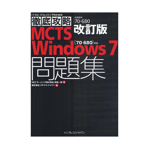 MCTS Windows 7問題集〈70-680〉対応 試験番号70-680/秋庭一裕/ソキウス・ジャパン