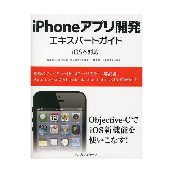 iPhoneアプリ開発エキスパートガイド/加藤寛人/藤川宏之/高丘知央