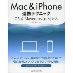 Mac & iPhone連携テクニック/岡田拓人
