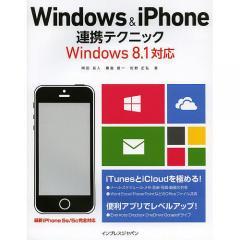 Windows & iPhone連携テクニック/岡田拓人/霧島煌一/佐野正弘
