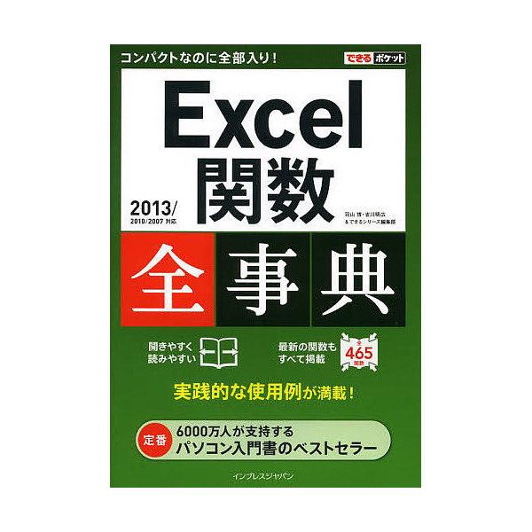 Excel関数全事典/羽山博/吉川明広/できるシリーズ編集部