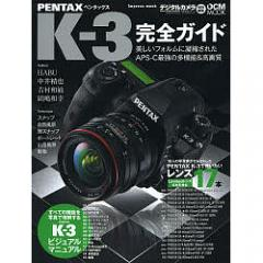 PENTAX K-3完全ガイド 美しいフォルムに凝縮されたAPS-C最強の多機能&高画質