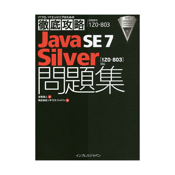 Java SE7 Silver問題集〈1Z0-803〉対応 試験番号1Z0-803/志賀澄人/ソキウス・ジャパン