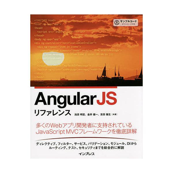 AngularJSリファレンス/池添明宏/金井健一/吉田徹生