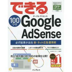 できる100ワザGoogle AdSense 必ず結果が出る新・ネット広告運用術/染谷昌利/できるシリーズ編集部