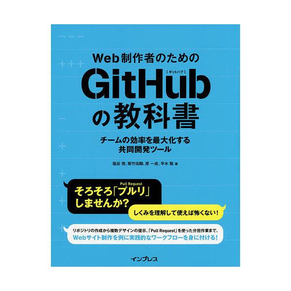 Web制作者のためのGitHubの教科書 チームの効率を最大化する共同開発ツール/塩谷啓/紫竹佑騎/原一成