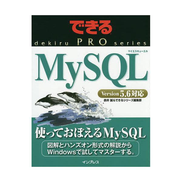 MySQL/赤井誠/できるシリーズ編集部