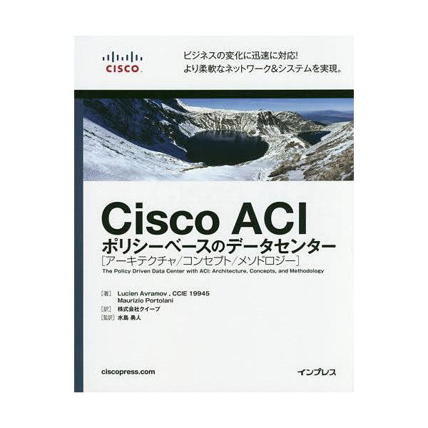 Cisco ACIポリシーベースのデータセンター アーキテクチャ/コンセプト/メソドロジー/LucienAvramov
