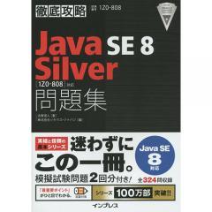 Java SE8 Silver問題集〈1Z0-808〉対応 試験番号1Z0-808/志賀澄人/ソキウス・ジャパン