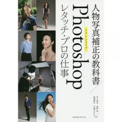 人物写真補正の教科書/Photoshopレタッチ・プロの仕事/村上良日/浅野桜/高瀬勝己