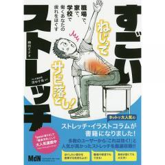 すごいストレッチ 職場で、家で、学校で働くあなたの疲れをほぐす/崎田ミナ/田中千哉