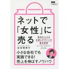ネットで「女性」に売る 数字を上げる文章とデザインの基本原則/谷本理恵子