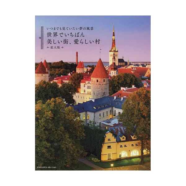 世界でいちばん美しい街、愛らしい村 いつまでも見ていたい夢の風景 拡大版/MdN編集部