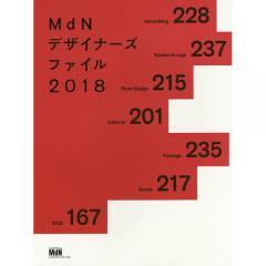 〔予約〕MdNデザイナーズファイル 2018/MdN編集部