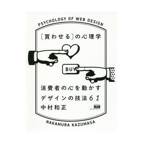 〈買わせる〉の心理学 消費者の心を動かすデザインの技法61/中村和正