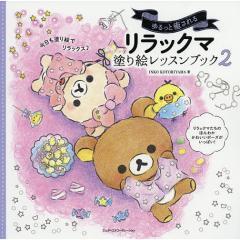 ゆるっと癒されるリラックマ塗り絵レッスンブック 2/INKOKOTORIYAMA