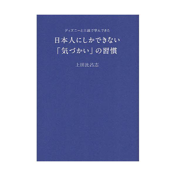 日本人にしかできない「気づかい」の習慣 ディズニーと三越で学んできた/上田比呂志