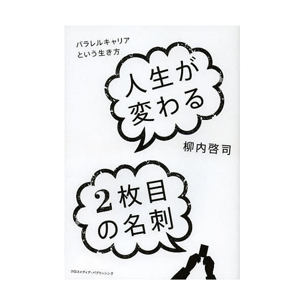 人生が変わる2枚目の名刺 パラレルキャリアという生き方/柳内啓司