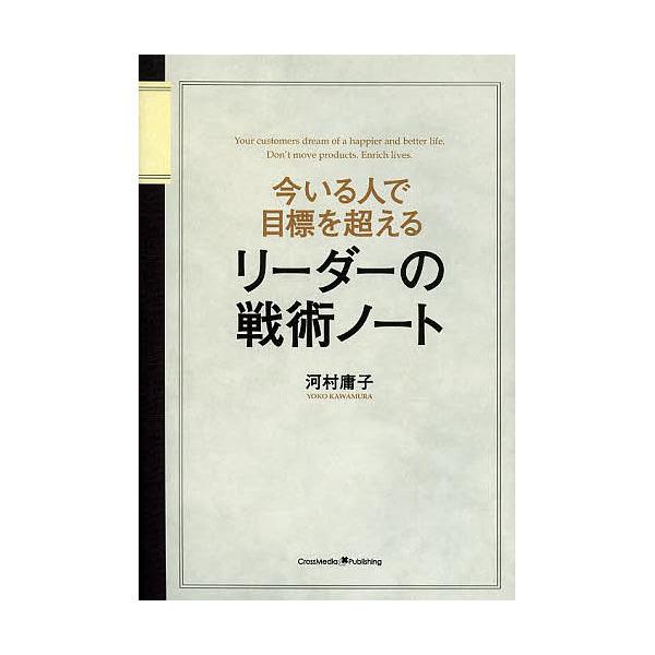 今いる人で目標を超えるリーダーの戦術ノート/河村庸子