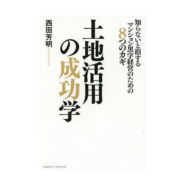 土地活用の成功学 知らないと損するマンション黒字経営のための8つのカギ/西田芳明